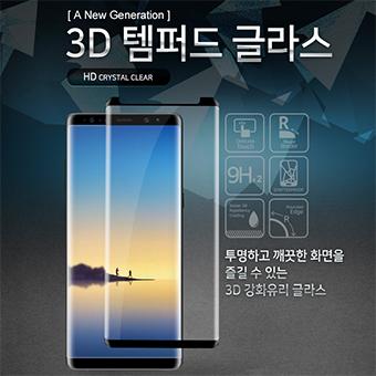 3D 템퍼드 글라스 (AF3DCG) SM-N971(노트10)